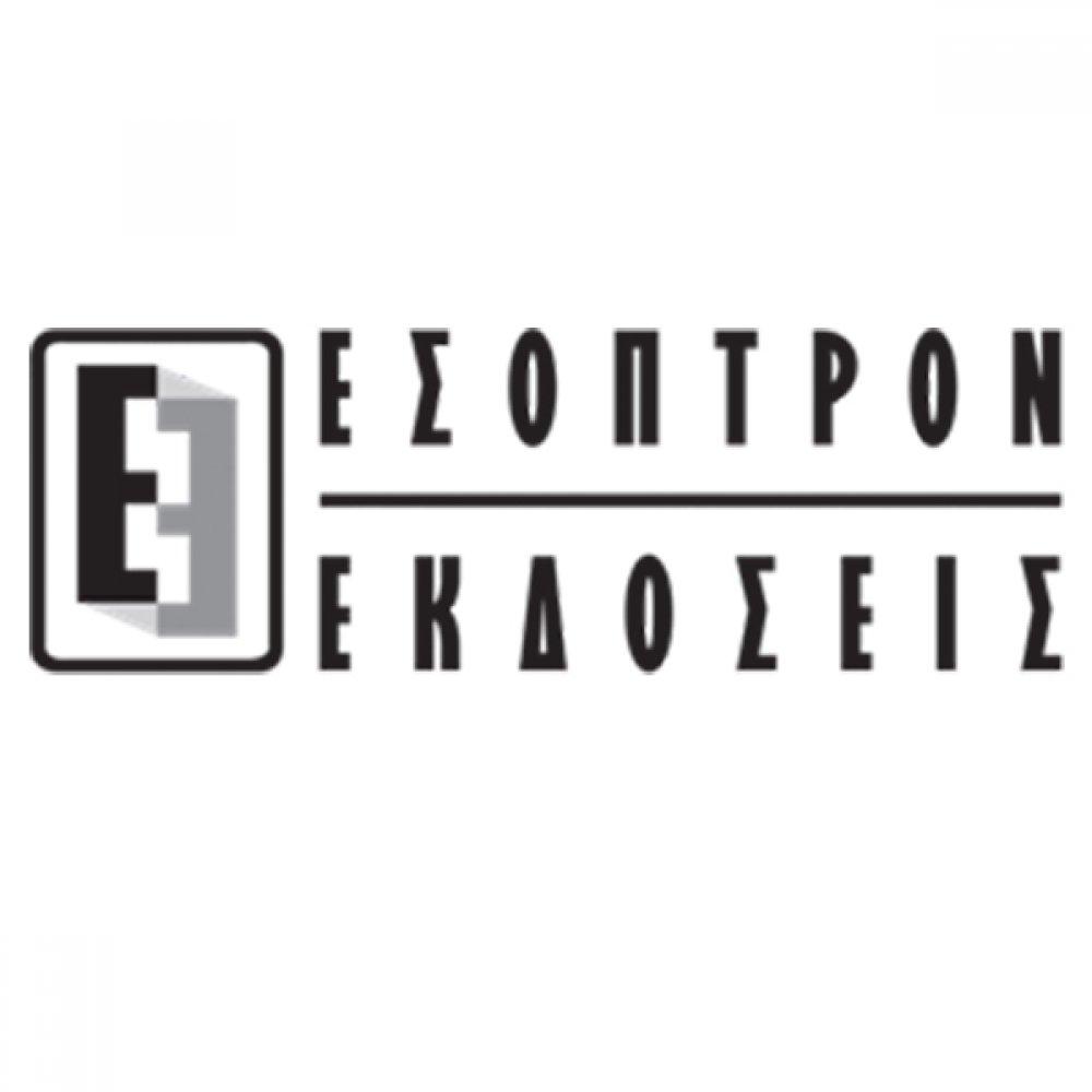 ΕΚΔΟΣΕΙΣ ΕΣΟΠΤΡΟΝ