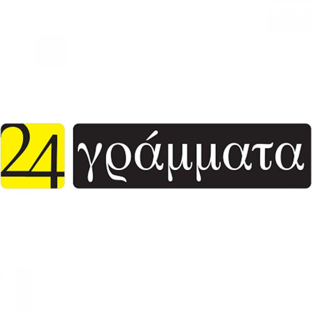 ΕΚΔΟΣΕΙΣ 24 ΓΡΑΜΜΑΤΑ