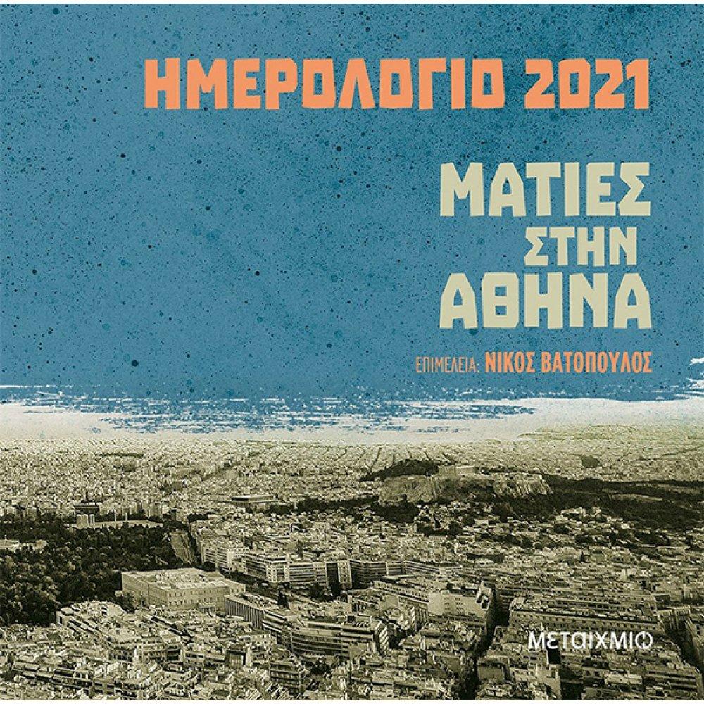 ΗΜΕΡΟΛΟΓΙΟ ΕΒΔΟΜΑΔΙΑΙΟ 2021: ΜΑΤΙΕΣ ΣΤΗΝ ΑΘΗΝΑ (19x19 cm)