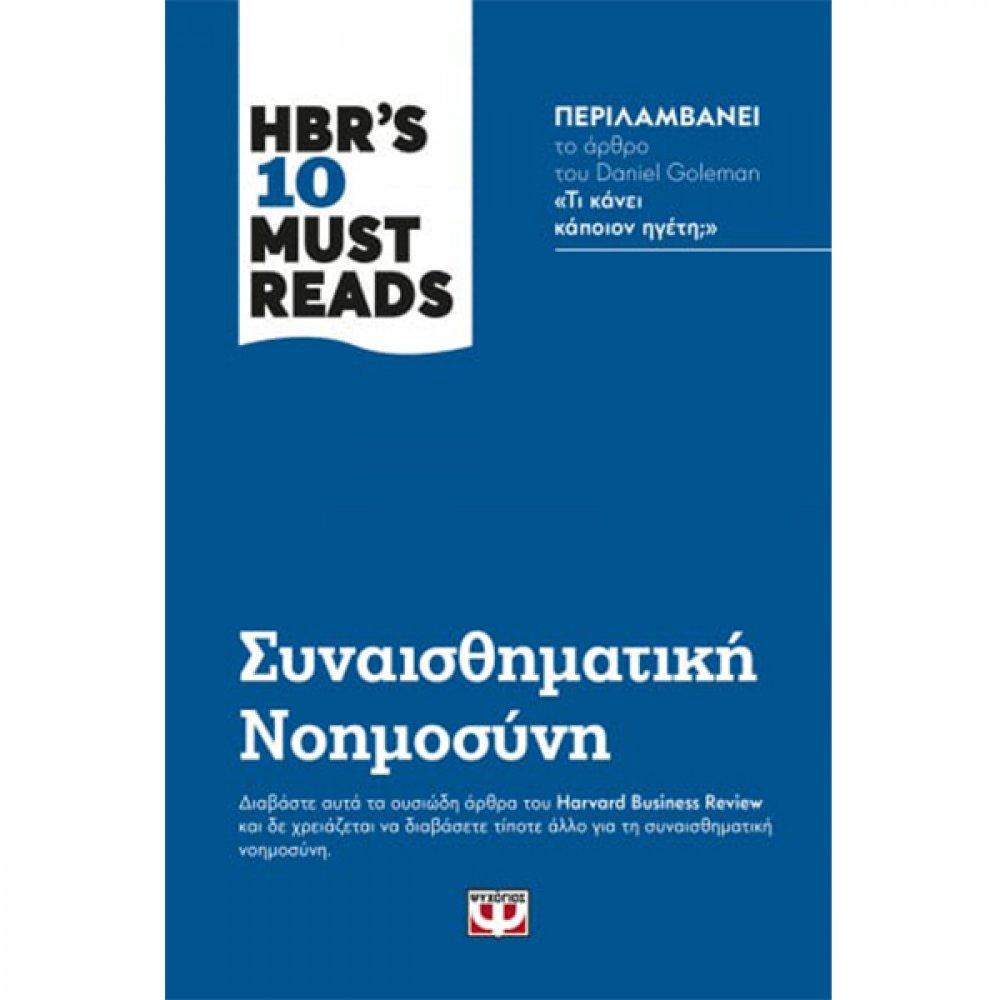 HBR'S TEN MUST READS - ΣΥΝΑΙΣΘΗΜΑΤΙΚΗ ΝΟΗΜΟΣΥΝΗ
