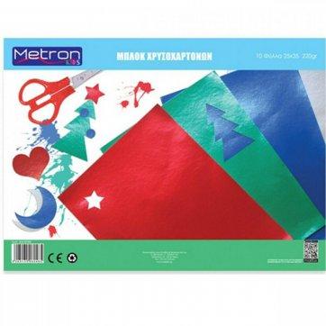 METRON ΜΠΛΟΚ ΧΡΥΣΟΧΑΡΤΟΝΟ 25x35cm 10Φ. METRON
