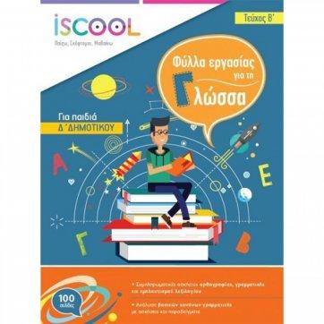 ischool  ΓΛΩΣΣΑ Δ' ΔΗΜΟΤΙΚΟΥ Β' ΤΕΥΧΟΣ ISCOOL