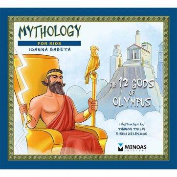 ΕΚΔΟΣΕΙΣ ΜΙΝΩΑΣ MYTHOLOGY FOR KIDS: THE 12 GODS OF OLYMPUS ΙΩΑΝΝΑ ΜΠΑΜΠΕΤΑ