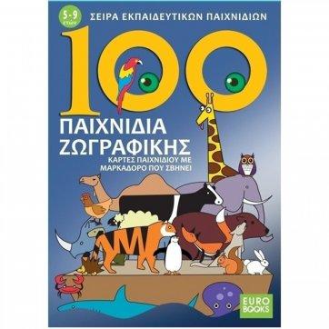 EUROBOOKS 100 ΠΑΙΧΝΙΔΙΑ ΖΩΓΡΑΦΙΚΗΣ