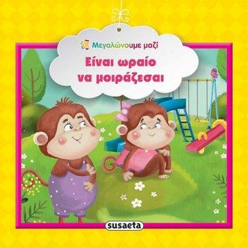ΕΚΔΟΣΕΙΣ SUSAETA ΕΙΝΑΙ ΩΡΑΙΟ ΝΑ ΜΟΙΡΑΖΕΣΑΙ
