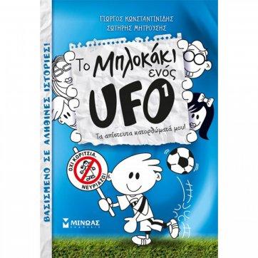 ΕΚΔΟΣΕΙΣ ΜΙΝΩΑΣ ΤΟ ΜΠΛΟΚΑΚΙ ΕΝΟΣ UFO 1 ΑΠΙΣΤΕΥΤΑ ΚΑΤΟΡΘΩΜΑΤΑ ΜΟΥ!
