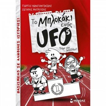 ΕΚΔΟΣΕΙΣ ΜΙΝΩΑΣ ΤΟ ΜΠΛΟΚΑΚΙ ΕΝΟΣ UFO 5 ΠΑΜΕ ΓΙΑ ΜΕΤΑΛΛΙΟ!
