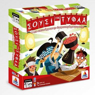 DESYLLAS GAMES ΣΟΥΣΙ ΣΤΑ ΤΥΦΛΑ