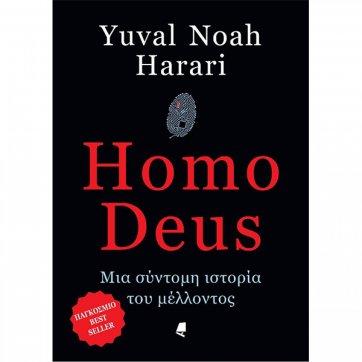ΑΛΕΞΑΝΔΡΕΙΑ ΕΚΔΟΣΕΙΣ HOMO DEUS ΜΙΑ ΣΥΝΤΟΜΗ ΙΣΤΟΡΙΑ ΤΟΥ ΜΕΛΛΟΝΤΟΣ HARARI YUVAL-NOAH