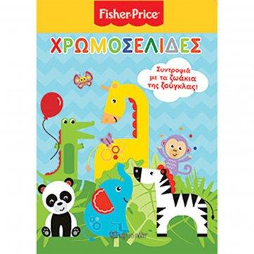 Fisher-Price FISHER PRICE ΧΡΩΜΟΣΕΛΙΔΕΣ - ΖΩΓΡΑΦΙΖΩ ΤΑ ΖΩΑΚΙΑ
