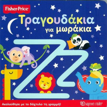 Fisher-Price ΤΡΑΓΟΥΔΑΚΙΑ ΓΙΑ ΜΩΡΑΚΙΑ - FISHER PRICE