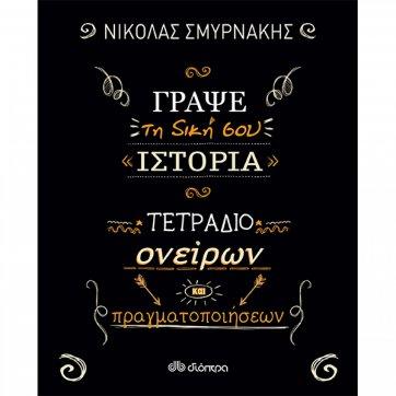 ΕΚΔΟΣΕΙΣ ΔΙΟΠΤΡΑ  ΓΡΑΨΕ ΤΗ ΔΙΚΗ ΣΟΥ «ΙΣΤΟΡΙΑ» ΣΜΥΡΝΑΚΗΣ ΝΙΚΟΛΑΣ