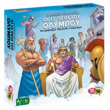 50/50 Games ΕΠΙΤΡΑΠΕΖΙΟ ΟΙ 12 ΘΕΟΙ ΤΟΥ ΟΛΥΜΠΟΥ