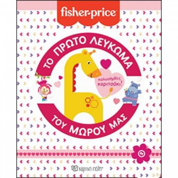 Fisher-Price ΤΟ ΠΡΩΤΟ ΛΕΥΚΩΜΑ ΤΟΥ ΜΩΡΟΥ ΜΑΣ- ΚΑΛΩΣΗΡΘΕΣ ΚΟΡΙΤΣΑΚΙ! FISHER PRICE