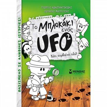 ΕΚΔΟΣΕΙΣ ΜΙΝΩΑΣ ΤΟ ΜΠΛΟΚΑΚΙ ΕΝΟΣ UFO 2 ΚΑΤΙ ΣΥΜΒΑΙΝΕΙ ΕΔΩ!