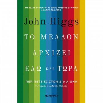 ΕΚΔΟΣΕΙΣ ΜΕΤΑΙΧΜΙΟ ΤΟ ΜΕΛΛΟΝ ΑΡΧΙΖΕΙ ΕΔΩ ΚΑΙ ΤΩΡΑ: ΠΕΡΙΠΕΤΕΙΑ ΣΤΟΝ 21ο ΑΙΩΝΑ JOHN HΙGGS