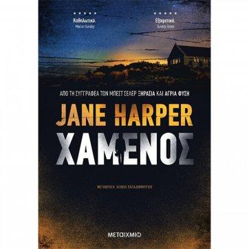 ΕΚΔΟΣΕΙΣ ΜΕΤΑΙΧΜΙΟ ΧΑΜΕΝΟΣ JANE HARPER