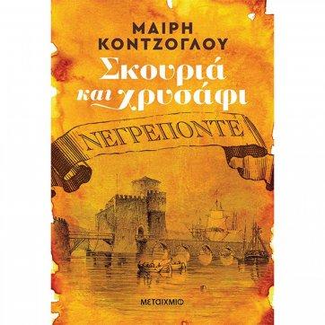 ΕΚΔΟΣΕΙΣ ΜΕΤΑΙΧΜΙΟ ΣΚΟΥΡΙΑ ΚΑΙ ΧΡΥΣΑΦΙ 1 : ΝΕΓΡΕΠΟΝΤΕ ΜΑΙΡΗ ΚΟΝΤΖΟΓΛΟΥ