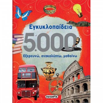 ΕΚΔΟΣΕΙΣ SUSAETA ΕΓΚΥΚΛΟΠΑΙΔΕΙΑ 5000