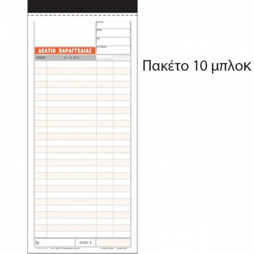 TYPOTRUST ΔΕΛΤΙΟ ΠΑΡΑΓΓΕΛΙΑΣ 250 9*20 (ΣΥΣΚΕΥΑΣΙΑ 10 ΜΠΛΟΚ)