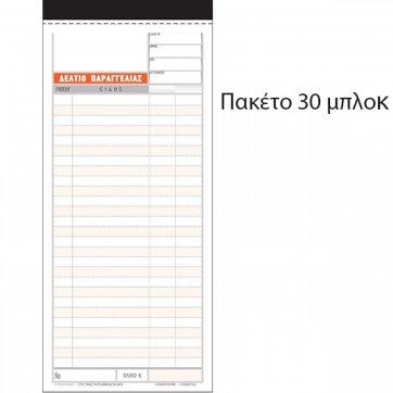 TYPOTRUST ΔΕΛΤΙΟ ΠΑΡΑΓΓΕΛΙΑΣ 250 9*20 (ΣΥΣΚΕΥΑΣΙΑ 30 ΜΠΛΟΚ)