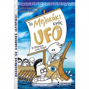 ΕΚΔΟΣΕΙΣ ΜΙΝΩΑΣ ΤΟ ΜΠΛΟΚΑΚΙ ΕΝΟΣ UFO 4 Η ΟΔΥΣΕΙΑ ΕΝΟΣ ΟΥΦΟ! ΚΩΝΣΤΑΝΤΙΝΙΔΗΣ ΓΙΩΡΓΟΣ