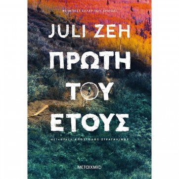 ΕΚΔΟΣΕΙΣ ΜΕΤΑΙΧΜΙΟ ΠΡΩΤΗ ΤΟΥ ΕΤΟΥΣ JULI ZEH