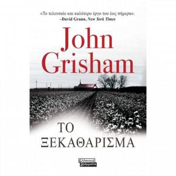 ΕΛΛΗΝΙΚΑ ΓΡΑΜΜΑΤΑ ΤΟ ΞΕΚΑΘΑΡΙΣΜΑ GRISHAM JOHN