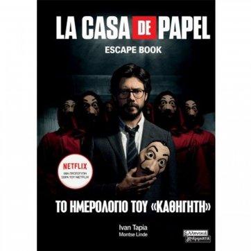 ΕΛΛΗΝΙΚΑ ΓΡΑΜΜΑΤΑ LA CASA DE PAPEL - ESCAPE BOOK: ΤΟ ΗΜΕΡΟΛΟΓΙΟ ΤΟΥ «ΚΑΘΗΓΗΤΗ» TAPIA IVAN, MONTSE LINDE