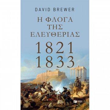 ΕΚΔΟΣΕΙΣ ΠΑΤΑΚΗΣ Η ΦΛΟΓΑ ΤΗΣ ΕΛΕΥΘΕΡΙΑΣ 1821-1833 BREWER DAVID