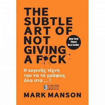 ΕΚΔΟΣΕΙΣ ΕΣΟΠΤΡΟΝ THE SUBTLE ART OF NOT GIVING A F*CK MANSON MARK