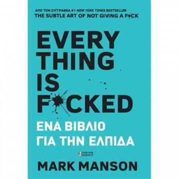 ΕΚΔΟΣΕΙΣ ΕΣΟΠΤΡΟΝ EVERYTHING IS F*CKED ΕΝΑ ΒΙΒΛΙΟ ΓΙΑ ΤΗΝ ΕΛΠΙΔΑ MANSON MARK