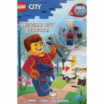 ΕΚΔΟΣΕΙΣ ΨΥΧΟΓΙΟΣ LEGO CITY: ΧΑΙΡΟΜΑΙ ΠΟΥ ΒΟΗΘΗΣΑ!