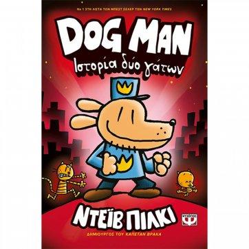 ΕΚΔΟΣΕΙΣ ΨΥΧΟΓΙΟΣ DOG MAN 3 - ΙΣΤΟΡΙΑ ΔΥΟ ΓΑΤΩΝ ΝΤΕΪΒ ΠΙΛΚΙ