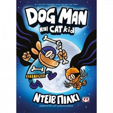 ΕΚΔΟΣΕΙΣ ΨΥΧΟΓΙΟΣ DOG MAN 4 - DOG MAN ΚΑΙ CAT KID