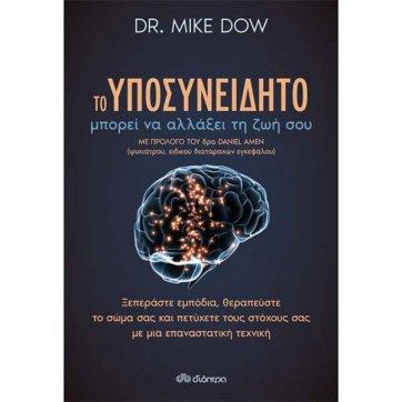 ΕΚΔΟΣΕΙΣ ΔΙΟΠΤΡΑ  ΤΟ ΥΠΟΣΥΝΕΙΔΗΤΟ ΜΠΟΡΕΙ ΝΑ ΑΛΛΑΞΕΙ ΤΗ ΖΩΗ ΣΟΥ DR. MIKE DOW