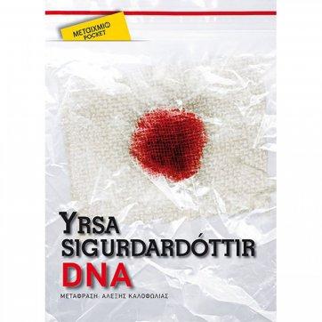 ΕΚΔΟΣΕΙΣ ΜΕΤΑΙΧΜΙΟ DNA (POCKET) YRSA SIGURDARDOTTIR