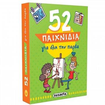 ΕΚΔΟΣΕΙΣ SUSAETA 52 ΠΑΙΧΝΙΔΙΑ ΓΙΑ ΟΛΗ ΤΗΝ ΠΑΡΕΑ