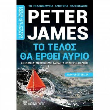 ΧΑΡΤΙΝΗ ΠΟΛΗ ΤΟ ΤΕΛΟΣ ΘΑ ΕΡΘΕΙ ΑΥΡΙΟ - PETER JAMES