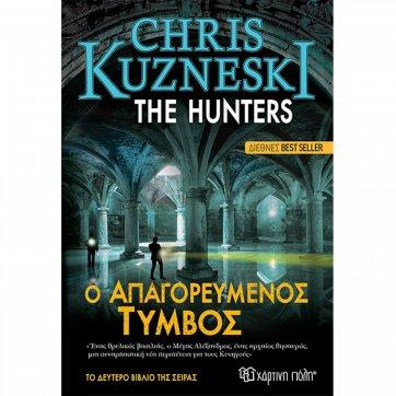 ΧΑΡΤΙΝΗ ΠΟΛΗ THE HUNTERS 2 - Ο ΑΠΑΓΟΡΕΥΜΕΝΟΣ ΤΥΜΒΟΣ CHRIS KUZNESKI