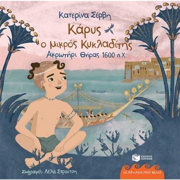 ΕΚΔΟΣΕΙΣ ΠΑΤΑΚΗΣ ΚΑΡΥΣ, Ο ΜΙΚΡΟΣ ΚΥΚΛΑΔΙΤΗΣ (ΘΗΡΑ 1600 π.Χ) ΚΑΤΕΡΙΝΑ ΣΕΡΒΗ