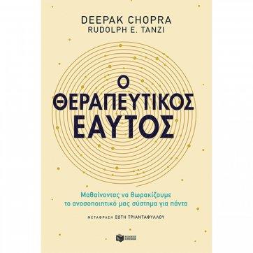 ΕΚΔΟΣΕΙΣ ΠΑΤΑΚΗΣ Ο ΘΕΡΑΠΕΥΤΙΚΟΣ ΕΑΥΤΟΣ CHOPRA DEEPAK - RUDOLPH E. TANZI