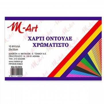 M-ART ΜΠΛΟΚ ΧΑΡΤΟΝΙ ΟΝΤΟΥΛΕ 10Φ 25x35 ΔΙΑΦΟΡΑ ΧΡΩΜΑΤΑ M-ART