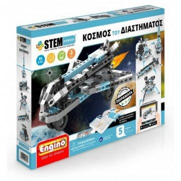 Engino games ENGINO STEM HEROES ΚΟΣΜΟΣ ΤΟΥ ΔΙΑΣΤΗΜΑΤΟΣ STH51 GR