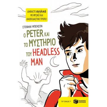 ΕΚΔΟΣΕΙΣ ΠΑΤΑΚΗΣ Ο PETER ΚΑΙ ΤΟ ΜΥΣΤΗΡΙΟ ΤΟΥ HEADLESS MAN ΣΤΕΦΑΝΙ ΜΠΕΝΣΟΝ