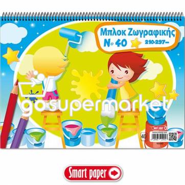 Smart Paper ΜΠΛΟΚ ΖΩΓΡΑΦΙΚΗΣ Α4 90040 40Φ SMART PAPER